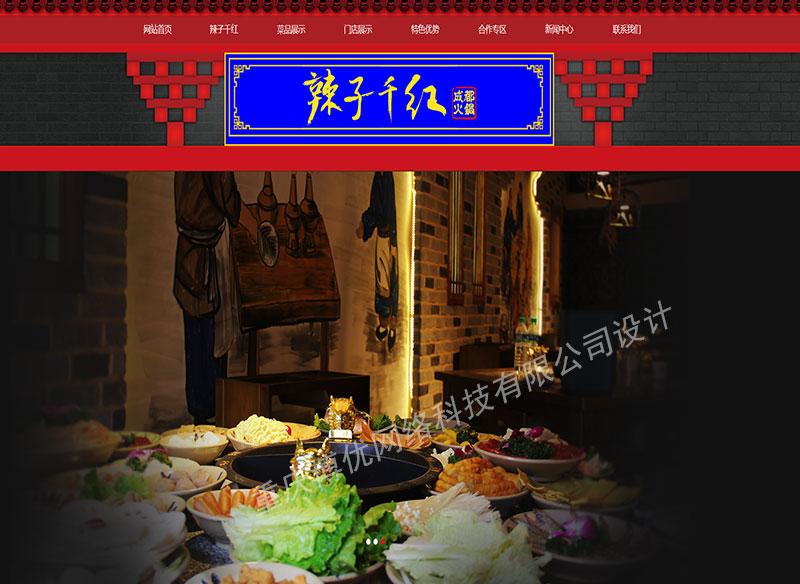 博联晟投实业集团旗下辣子千红火锅