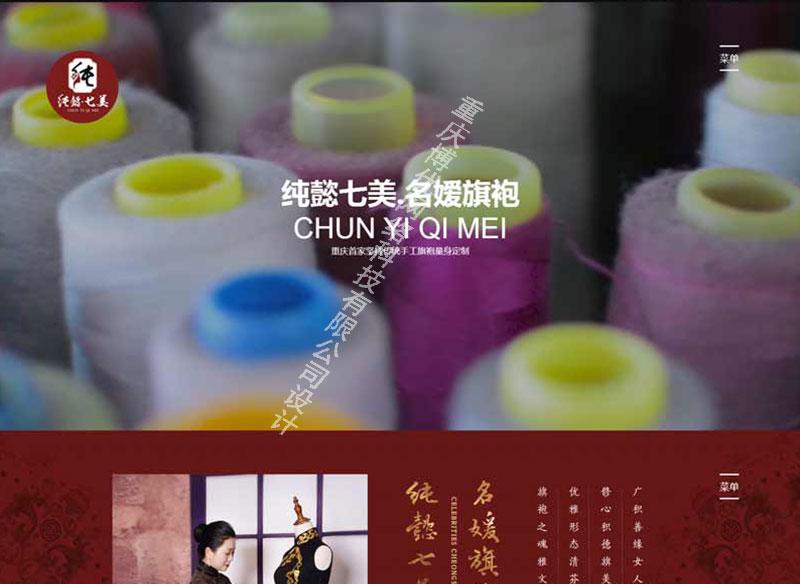 """""""纯懿七美""""名媛旗袍官网建设"""