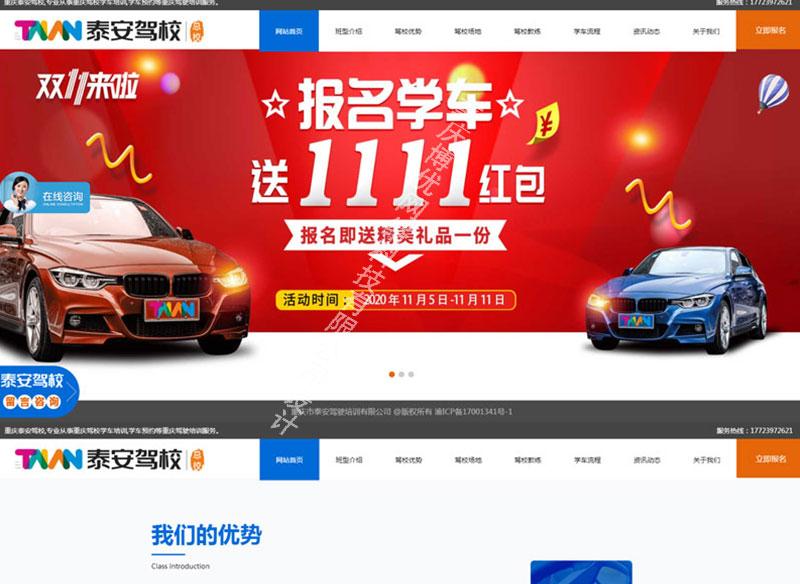 重庆泰安驾校官网建设
