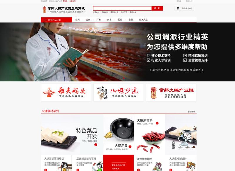 掌邦火锅产业链