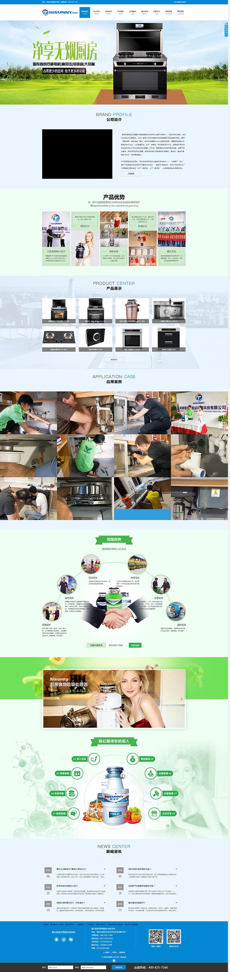 重庆集成灶品牌,燃气灶,油烟机,洗碗机厂家 - 爱森尼智能厨电.png