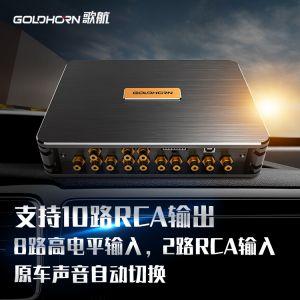 歌航g3高端无损解码播放器车载DSD主机HiFi音响三分频10路31段DSP